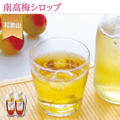 完熟梅シロップ(5倍濃縮)2本入