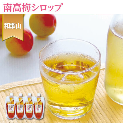 完熟梅シロップ(5倍濃縮)4本入