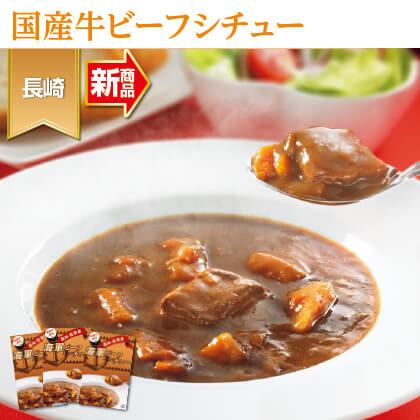 長崎 海軍ビーフシチュー 3食