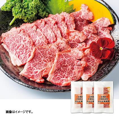 北海道十勝彩美牛味付カルビ焼肉用3食