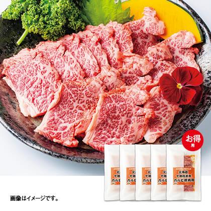 北海道十勝彩美牛味付カルビ焼肉用5食