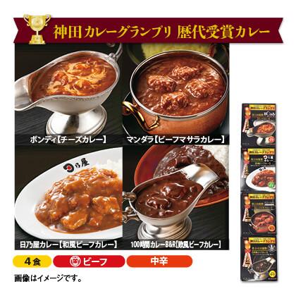 神田カレーグランプリ優勝店カレーセット