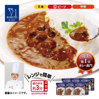 神戸開花亭 ビーフカレー(6食)