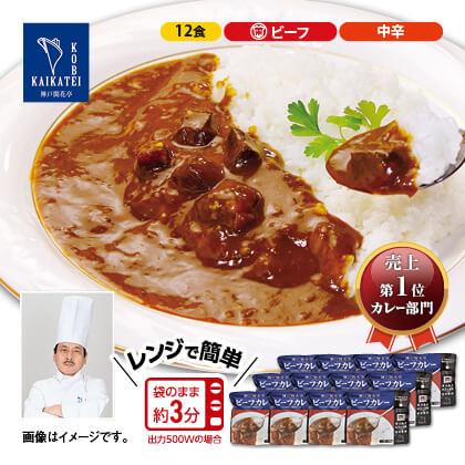 神戸開花亭 ビーフカレー(12食)