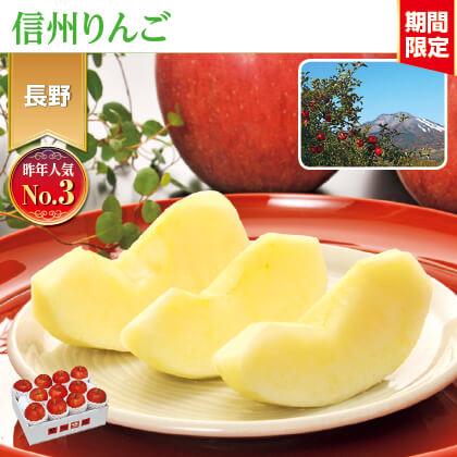信州りんご 特秀 3kg