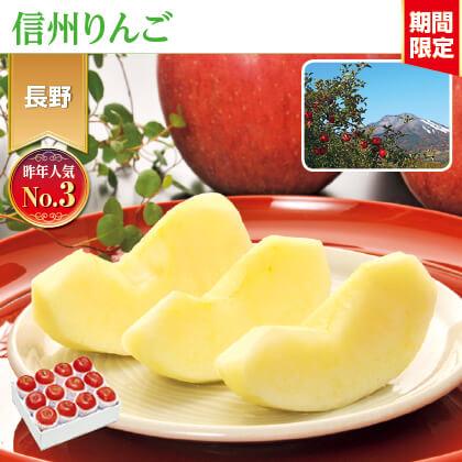 信州りんご 特秀 4kg