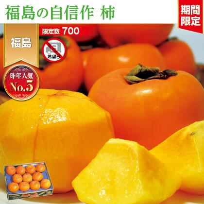 福島会津(光センサー選果)みしらず柿
