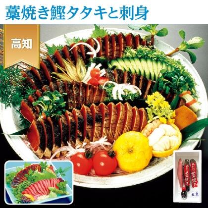 藁焼き鰹タタキ・刺身