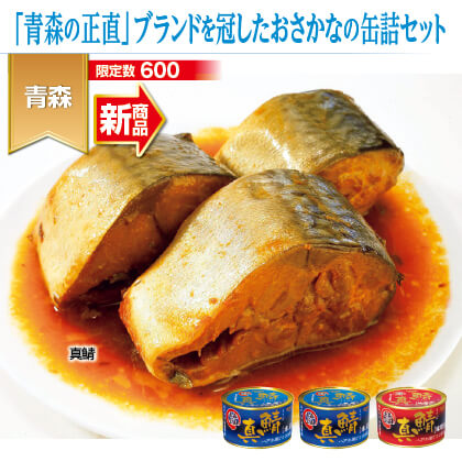 青森の正直 真鯖(水煮・味噌煮)
