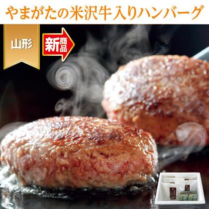 米沢牛入りハンバーグ 5個