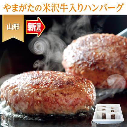 米沢牛入りハンバーグ 6個