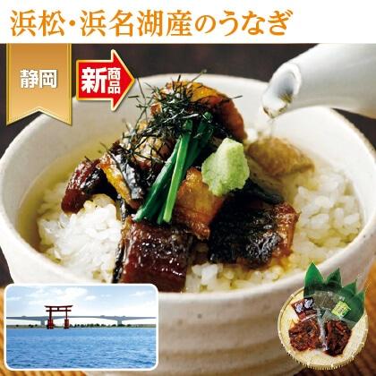 浜松・浜名湖 うなぎ茶漬け2人前と肝蒲焼