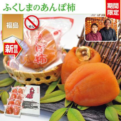 あんぽ柿(8個)