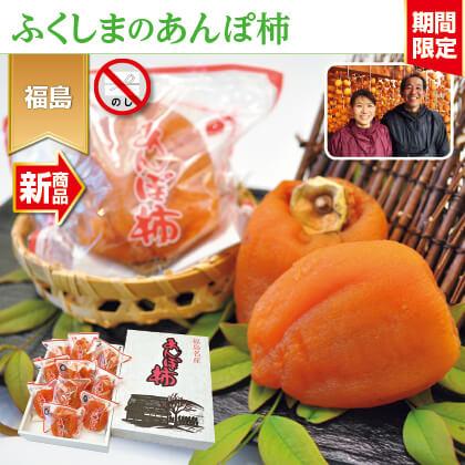 あんぽ柿(8〜10個)