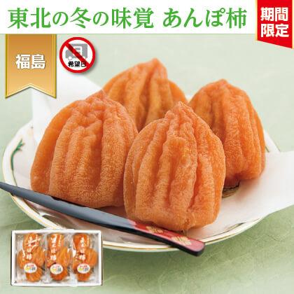 あんぽ柿 トレーパック入