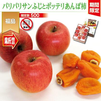 福島県(JAふくしま未来) サンふじとあんぽ柿