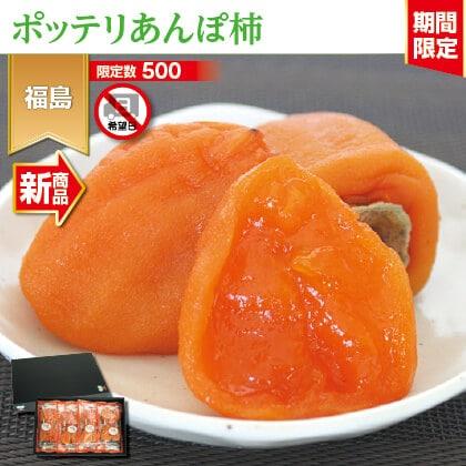 福島県(JAふくしま未来) あんぽ柿
