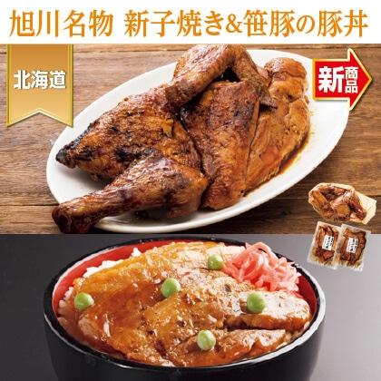 旭川名物 新子焼き・ぶた丼セット