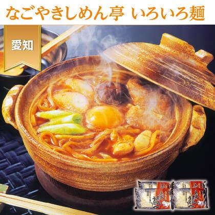 半生 名古屋みそ煮込うどん(8食)