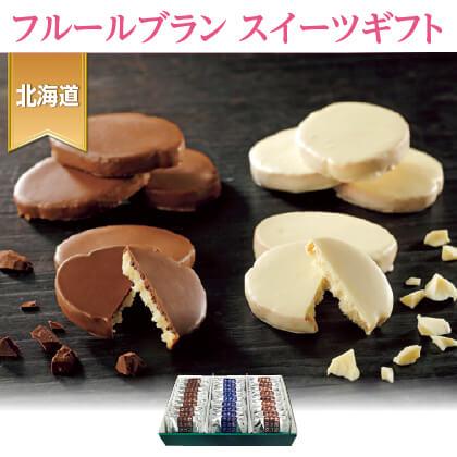 北海道チョコラスク2種詰合せ 27枚
