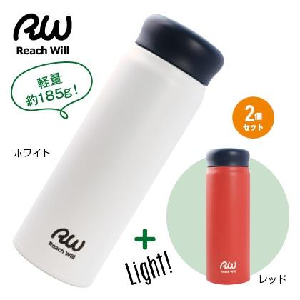 リーチウィル ステンレスマグボトル480ml 2個セット(ホワイト+レッド)