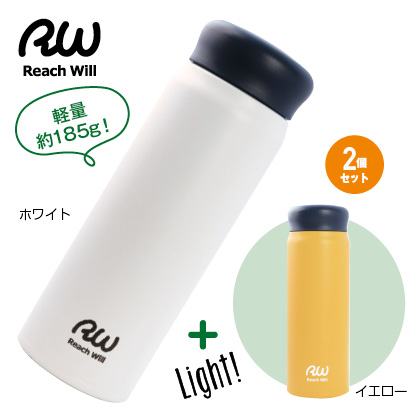 リーチウィル ステンレスマグボトル480ml 2個セット(ホワイト+イエロー)