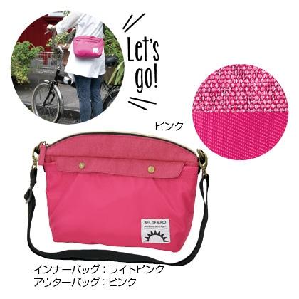 セパレーションバッグ(ピンク)