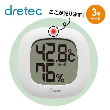 ドリテック 温湿度計3個セット