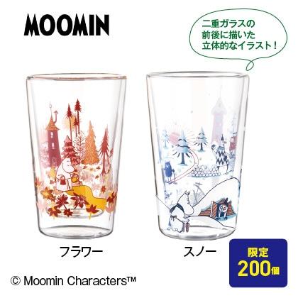 ムーミンダブルグラス タンブラー フラワー&スノー2個セット