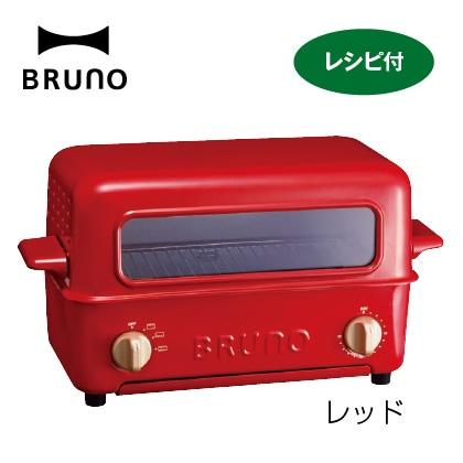 ブルーノ トップオープン式トースター&グリル(レッド)