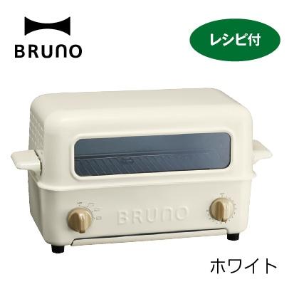 ブルーノ トップオープン式トースター&グリル(ホワイト)