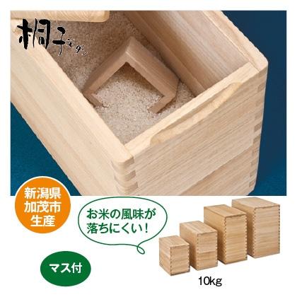 桐子モダン 桐の米びつ マス付き(10kg)