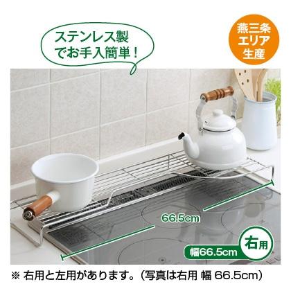 ステンレス製 コンロ奥活用ラック(66.5cm 右用)