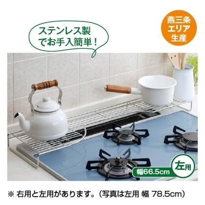 ステンレス製 コンロ奥活用ラック(66.5cm 左用)