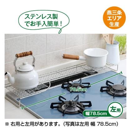 ステンレス製 コンロ奥活用ラック(78.5cm 左用)
