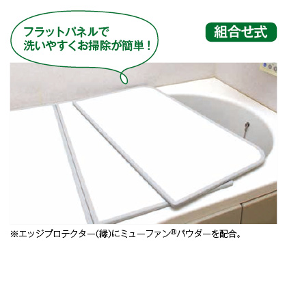 Ag アルミ組合せ風呂蓋(70×120用)