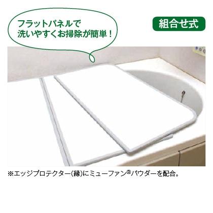 Ag アルミ組合せ風呂蓋(75×120用)