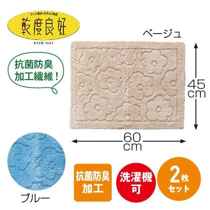 乾度良好(R) サニーバスマット(45×60cm) 2枚セット(ベージュ&ブルー)