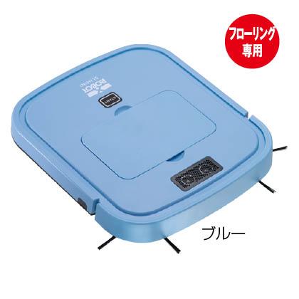 フローリング専用 薄型そうじ機(ブルー)