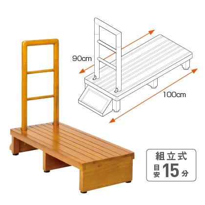 手すり付玄関台(90cm)
