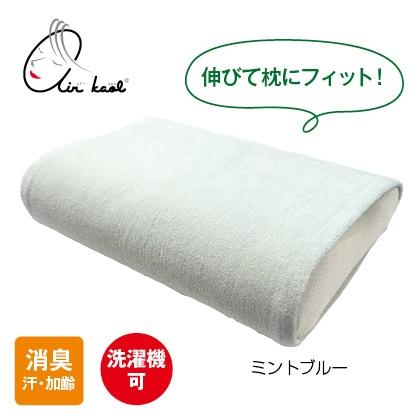 エアーかおる 筒形消臭枕カバー(ミントブルー)