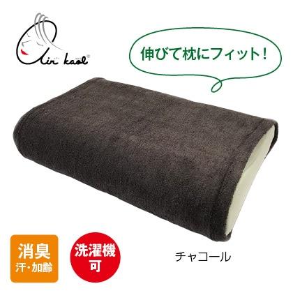 エアーかおる 筒形消臭枕カバー(チャコール)