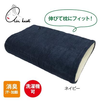 エアーかおる 筒形消臭枕カバー(ネイビー)