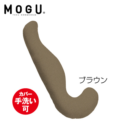 MOGU(R) プレミアム 気持ちいい抱きまくら(ブラウン)