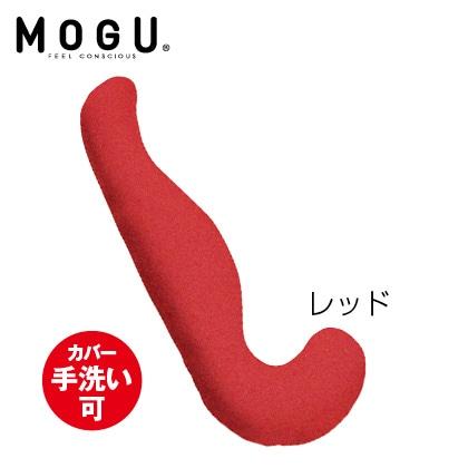 MOGU(R) プレミアム 気持ちいい抱きまくら(レッド)