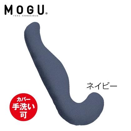 MOGU(R) プレミアム 気持ちいい抱きまくら(ネイビー)