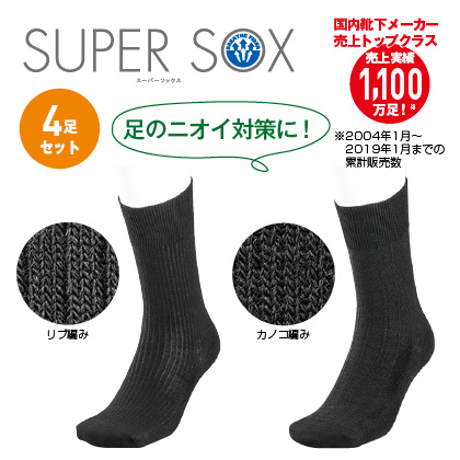 スーパーソックス リブ2足&カノコ2足 4足セット(24〜26cm)