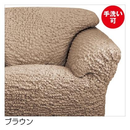 フィット式 ソファカバー(肘付・1人掛)(ブラウン)