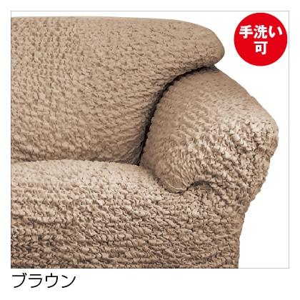 フィット式 ソファカバー(肘付・2人掛)(ブラウン)