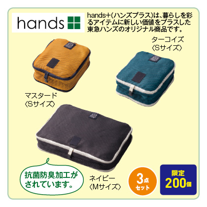 hands+ ウォッシャブルポーチセット